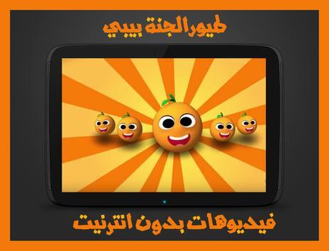 Music Video Baby aljannah screenshot 7