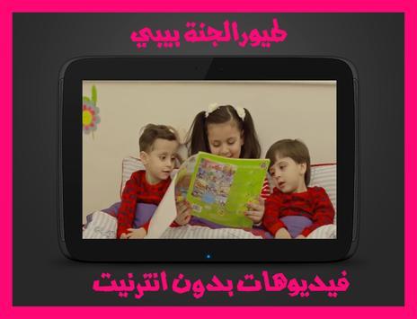 Music Video Baby aljannah screenshot 9
