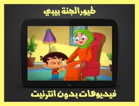 Music Video Baby aljannah poster