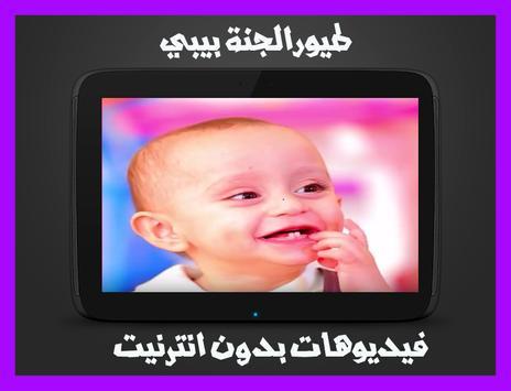 Music Video Baby aljannah screenshot 13
