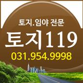 토지119 - 파주,연천,민통선,DMZ 토지매매 부동산 icon