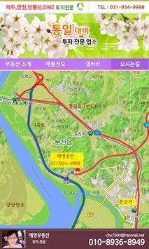 토지119 - 파주,연천,민통선,DMZ 토지매매 부동산 screenshot 3