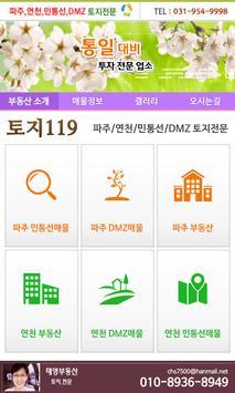 토지119 - 파주,연천,민통선,DMZ 토지매매 부동산 poster