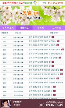 토지119 - 파주,연천,민통선,DMZ 토지매매 부동산 screenshot 1