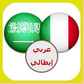 قاموس عربي ايطالي ناطق صوتي icon
