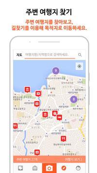 Travelshot(느낌기반 여행사진 SNS 트래블샷) screenshot 2