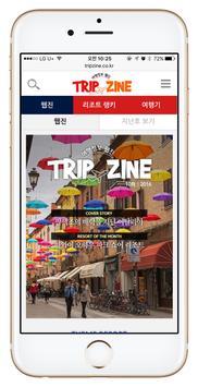 트립진(여행정보웹진,자유&신혼여행지순위,유럽여행) screenshot 2