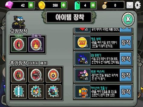 리그오브탱크 for Kakao apk screenshot