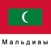 Мальдивские о-ва Путеводитель icon