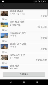 몰타 여행 가이드 screenshot 7