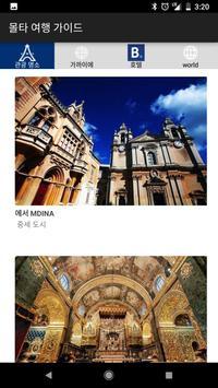몰타 여행 가이드 poster