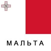 Путеводитель по Мальте icon