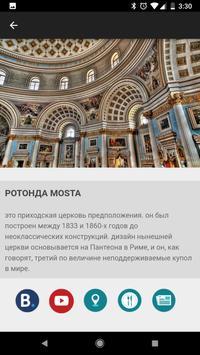Путеводитель по Мальте screenshot 3