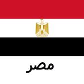 مصر دليل السفر Tristansoft icon