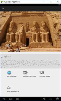 مصر دليل السفر Tristansoft apk screenshot