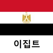 이집트 여행 가이드 Tristansoft icon