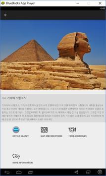 이집트 여행 가이드 Tristansoft apk screenshot
