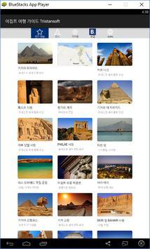 이집트 여행 가이드 Tristansoft poster