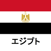 エジプト旅行ガイドTristansoft icon
