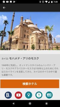 エジプト旅行ガイドTristansoft screenshot 3