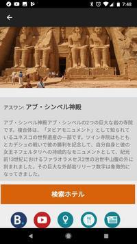 エジプト旅行ガイドTristansoft screenshot 4