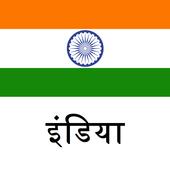 भारत यात्रा गाइड Tristansoft icon