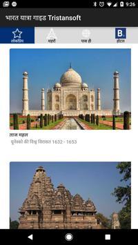 भारत यात्रा गाइड Tristansoft poster