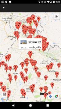 भारत यात्रा गाइड Tristansoft apk screenshot