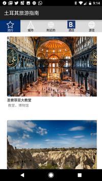 伊斯坦布尔旅游指南 poster