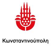 ταξίδια Κωνσταντινούπολη icon