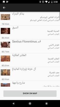 دليل الأردن Tristansoft apk screenshot