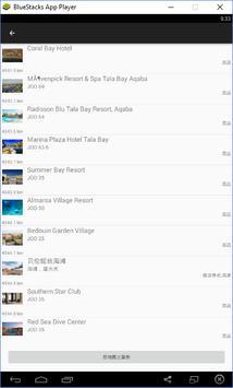 约旦旅行指南Tristansoft apk screenshot