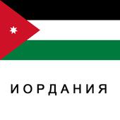 Иордания путеводитель icon