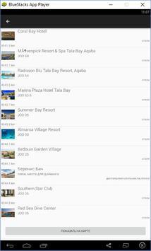 Иордания путеводитель screenshot 3