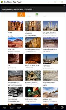 Иордания путеводитель poster