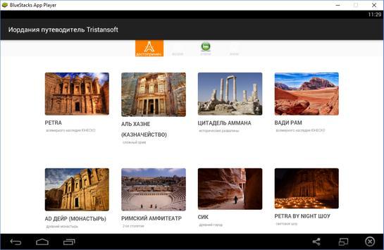 Иордания путеводитель screenshot 4