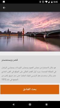 دليل لندن سفر screenshot 3