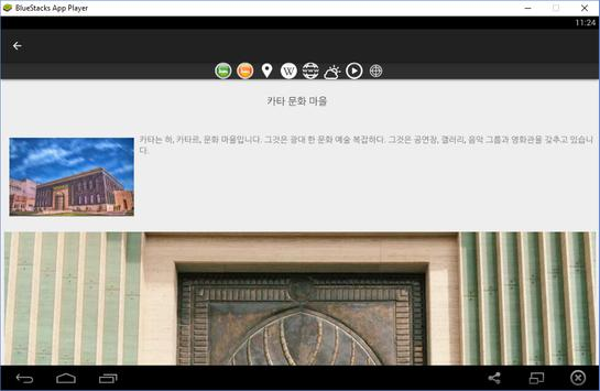 카타르 여행 가이드 Tristansoft apk screenshot