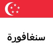 دليل سنغافورة Tristansoft icon