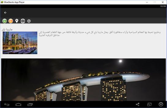 دليل سنغافورة Tristansoft apk screenshot