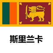 斯里兰卡旅游指南 icon