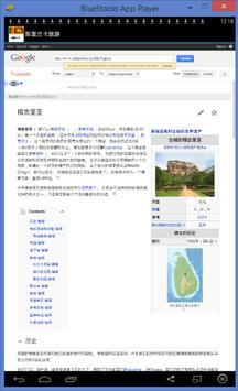 斯里兰卡旅游指南 apk screenshot