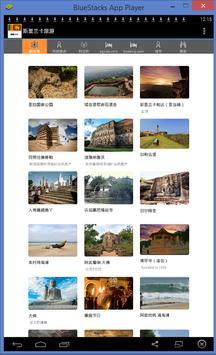 斯里兰卡旅游指南 poster