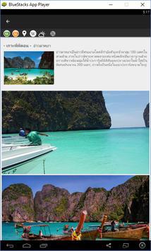 ประเทศไทยที่ท่องเที่ยว apk screenshot