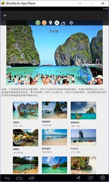 世界旅游指南Tristansoft apk screenshot