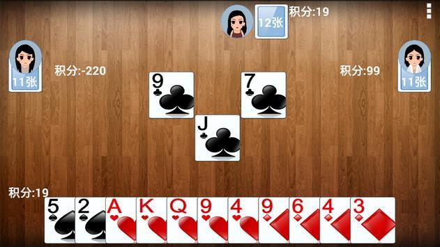 单机拱猪 apk screenshot