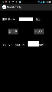 東京ドーム何個分からグリーンドーム前橋何個分に変換(面積) poster
