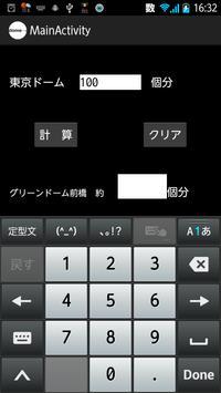 東京ドーム何個分からグリーンドーム前橋何個分に変換(面積) apk screenshot