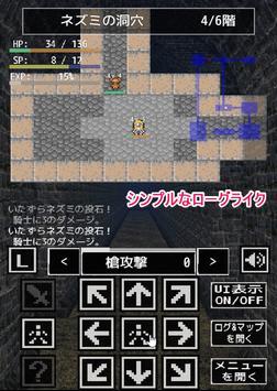 ローグライクRPG Dungeon Spike poster