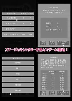 ローグライクRPG Dungeon Spike apk screenshot